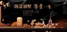 新中式地产