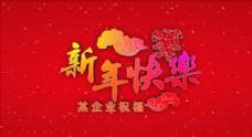 猪年新年快乐祝福片头AE模板