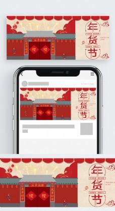 年货节公众号封面买年货红房子灯笼对联