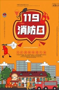 卡通創意消防日海報