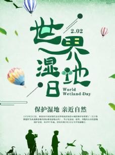 世界湿地日