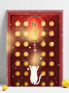 传统喜庆除夕快乐新年背景设计
