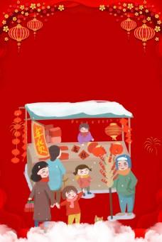 元宵节红色简约风海报banner背景
