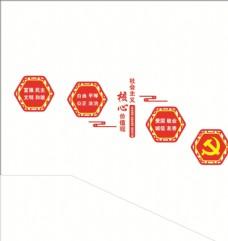 社会主义核心价值观楼梯