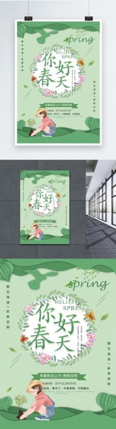 你好春天促销海报