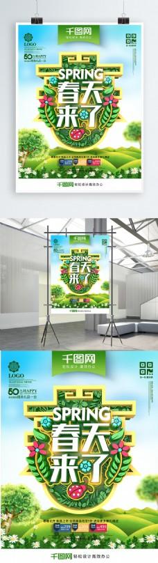 创意时尚立体春天来了你好春天春天促销海报