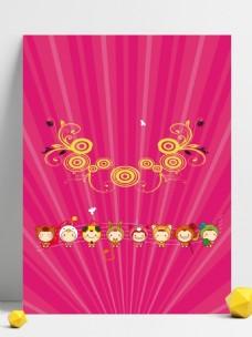 粉色创意卡通少儿舞蹈学校招生背景