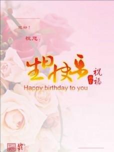 生日賀卡祝福