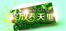 春季 春天 春季海報 春天海報