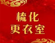 春节 喜庆 梳化更衣室 门牌