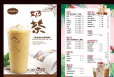 奶茶价目表设计