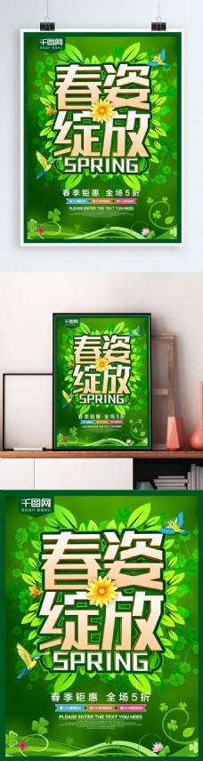 春姿绽放绿色春天促销海报