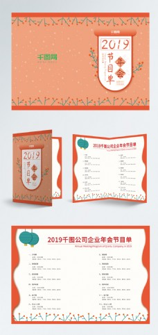珊瑚红清新简约年会节目单
