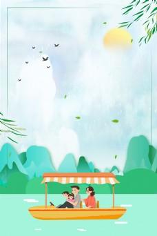 小清新简约春季划船踏春旅游海报背景