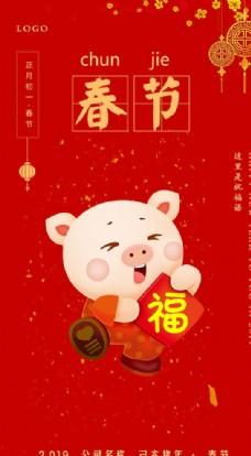 2019猪年春节海报