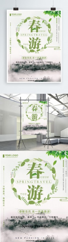 绿色清新创意简约春游宣传旅游海报