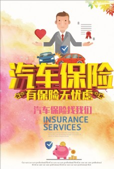 汽车保险活动海报