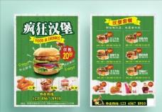 漢堡店宣傳單