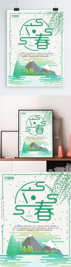 小清新插画立春企业宣传海报