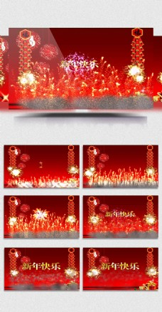 贺年新年拜年祝贺喜庆舞台背景