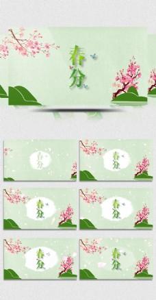 中国传统民俗二十四节气春分