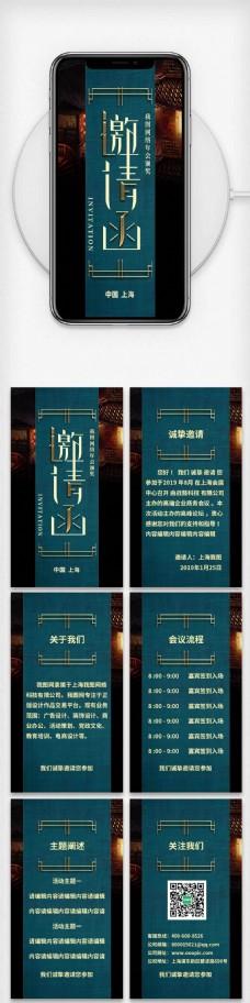 创意中国风邀请函h5页面
