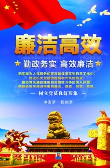 蓝色大气党政宣传海报