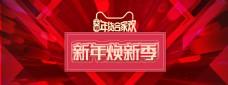 红色新年焕新季淘宝天猫年货合家欢banner