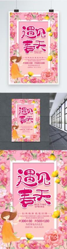 粉色遇见春天促销海报
