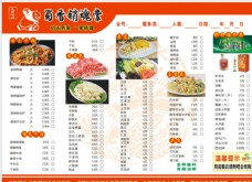 火锅串串菜单