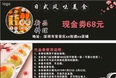 寿司体验劵