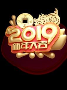 2019新年大吉