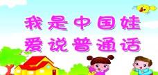 我是中国娃 爱说普通话