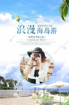 蓝色浪漫海岛游海报