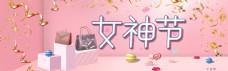 千库原创粉色C4D包包女神节淘宝banner
