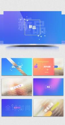 时尚海淘新品促销AE视频