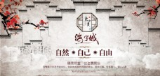 中式房地产