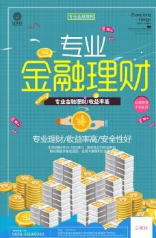 理财投资商务金融海报广告