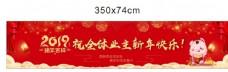 新春公示栏