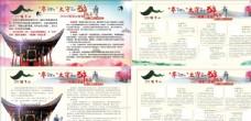 琅琊山旅游大咖展架组图