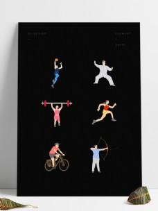 手绘体育运动套图可商用
