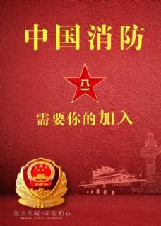 中国消防招聘