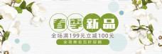 春季新品上市淘宝banner
