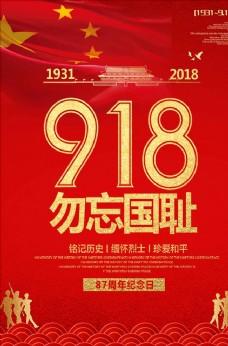紅色大氣918事變87周年海報