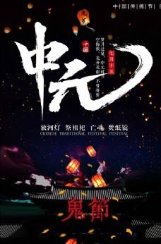 中国传统节日鬼节中元节海报