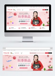 秋季新品女装促销淘宝banner