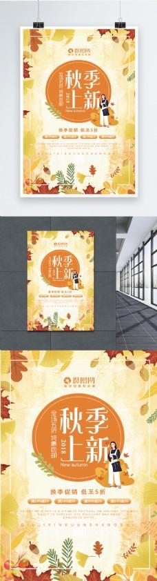 秋季上新换季促销海报