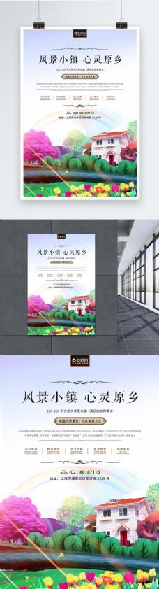 风景小镇心灵原乡房地产宣传海报