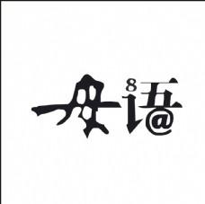 艺术字变形字矢量标识标志