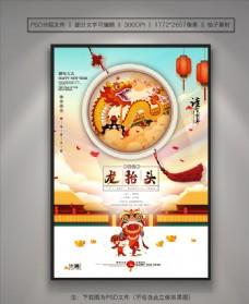传统节日 二月二龙抬头